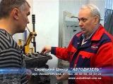 Проблемы дизельных автомобилей VOLKSWAGEN с Насос-Форсунками 05 12 12