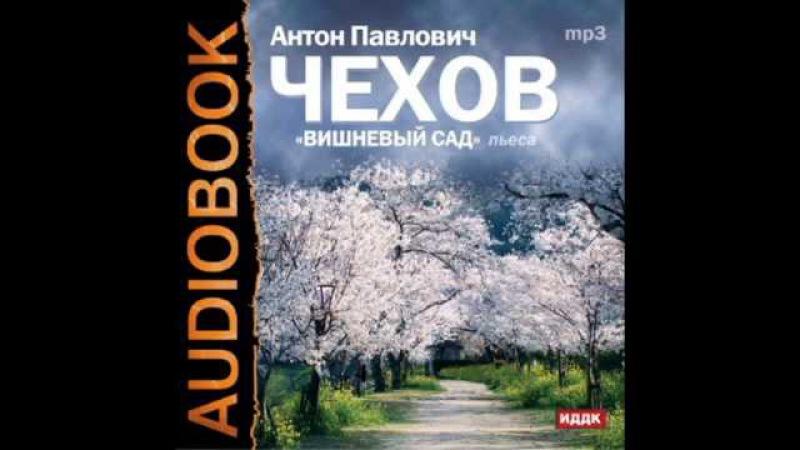 2000488 Аудиокнига. Чехов Антон Павлович. «Вишневый сад»