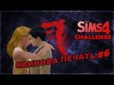 The Sims 4 Challenge Каинова печать 6 - Смотрины Каина