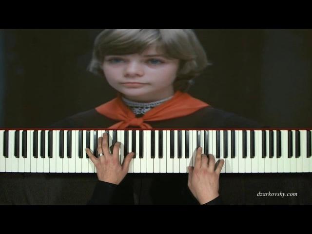Гостья из будущего кавер, пианино, минус
