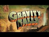 Gravity Falls / Грэвити Фоллс 2 cезон 4 серия (ЛанселаП)