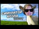 СИМУЛЯТОР КОЗЛА 2 D