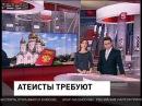 Атеисты требуют законодательно защитить и их чувства атеизм в России