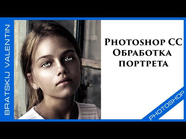 Photoshop CC 2014 Обработка портрета, корректирующие слои.