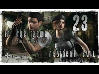 Resident Evil HD Remaster / Обитель Зла 1 Прохождение Серия #23 [Jill] ФИНАЛ