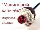 Вкусная ложка из полимерной глины - Малиновый капкейк