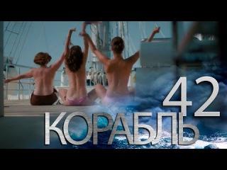 Сериал Корабль - 16 серия 2 сезон (42 серия) - русский сериал 2015 HD