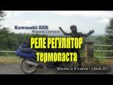 Реле регулятор зарядки Kawasaki ZZR 1 термопаста