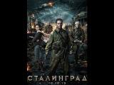 Сталинград  Фильм Бондарчука 2013