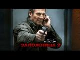 Заложница 2 / 2012 / Фильм целиком / HD 1080p / *Лиам Нисон, Люк Бессон