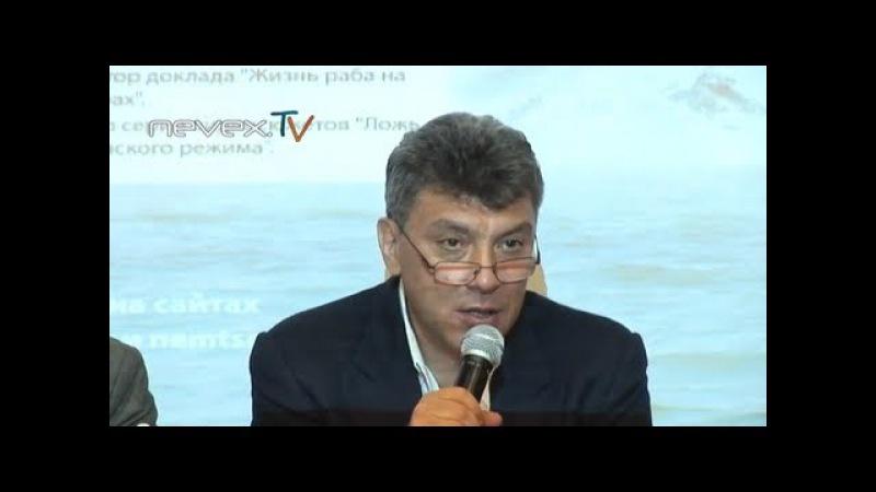Сколько украли на Олимпиаде в Сочи доклад Бориса Немцова