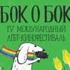 Москва! IV ЛГБТ-кинофестиваль «Бок о Бок»