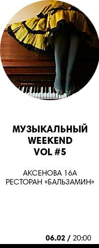 """Афиша Обнинск Музыкальный weekend в """"Бальзамин"""" Vol.5"""