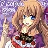 [7 марта '15] День рожденья соНЯШИ Аниме-пати