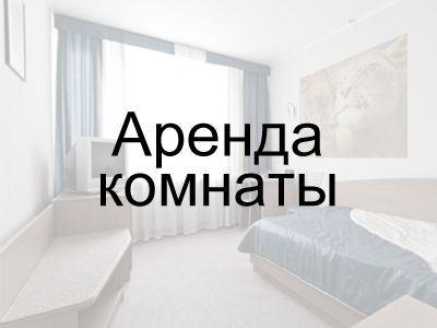 Аренда комнаты без посредников