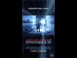 Паранормальное явление 5 Призраки в 3D  Анимированный постер