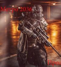 метро 2036 скачать торрент - фото 4
