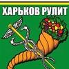 ТИПИЧНЫЙ ХАРЬКОВ РУЛИТ/ Харків