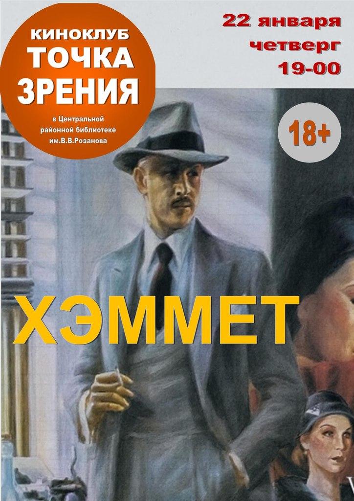 "Афиша Сергиев Посад ""ХЭММЕТ"""