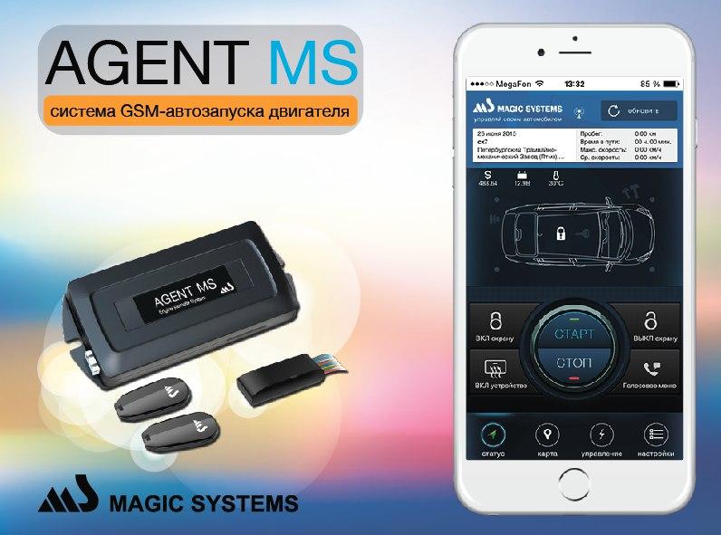 Agent-MS-avtozapusk
