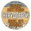 """ООО СК""""НеРудСтрой""""- поставка нерудных материалов"""