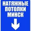 Натяжной Потолок Минск +375 29 730 01 24