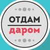 Отдам Даром   Бесплатный Екатеринбург