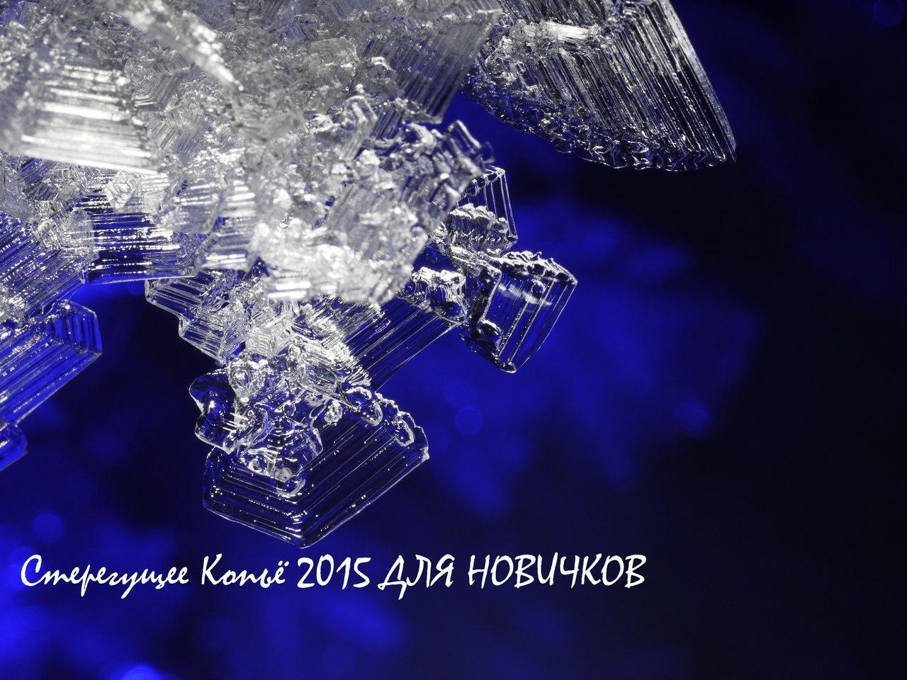 Афиша Хабаровск Стерегущее копье 2015, для начинающих