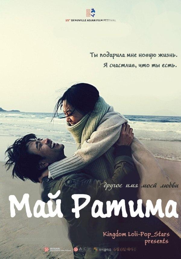 Май Ратима / Mai Ratima