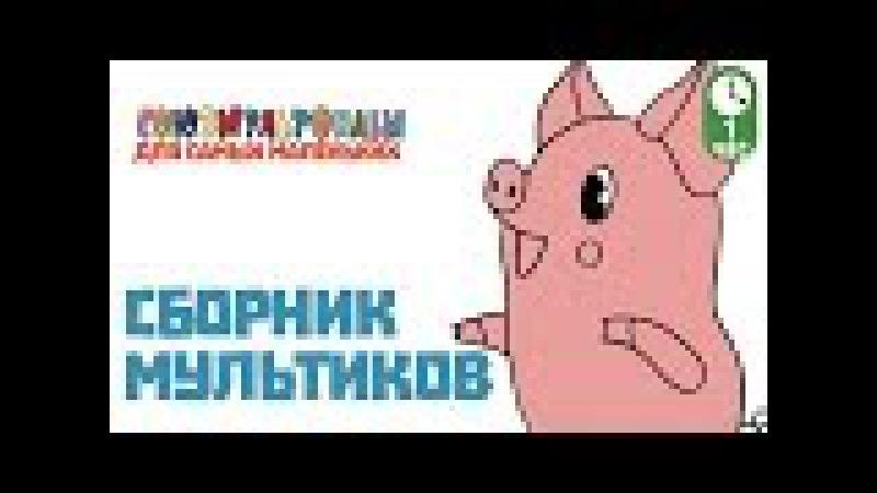 Сборник Советских Мультфильмов для самых маленьких Часть 2