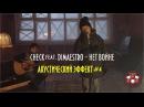 Dimaestro feat. Check - Нет войне (Акустический эффект 4)