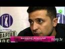 Какие угрозы получает Зеленский за свою шутку над Кадыровым - Шоумания - 13.10.2014