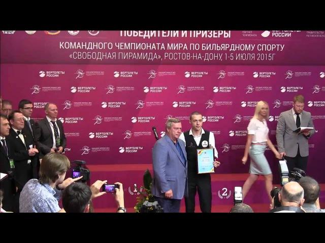Финал ЧМ по бильярду: Новосад/Пивченко UKR - BLR Курта Е./Глушанин