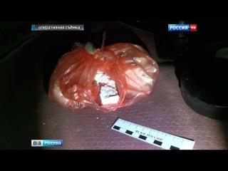 Вести.Ru: У украинского экс-милиционера в Подмосковье изъято полкило кокаина