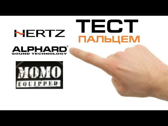 Тест пальцем - DB-M80 vs Hertz 200.1 vs Momo HE-817