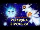 Мультфільм Різдвяна Зіронька - З любов'ю до дітей