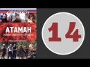 Атаман 14 серия (2005 год) (русский сериал)