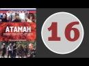 Атаман 16 серия (2005 год) (русский сериал)