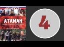 Атаман 4 серия (2005 год) (русский сериал)