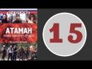 Атаман 15 серия (2005 год) (русский сериал)