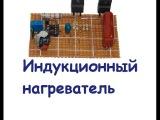 Индукционный нагреватель на IR2153 (ч.2)