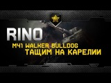 Na`Vi.Rino Highlight @ M41 Walker Bulldog - Тащим на Карелии