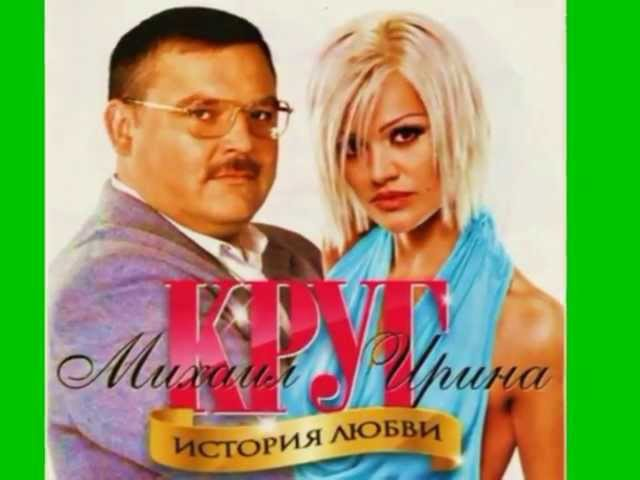 Михаил и Ирина Круг Я так люблю тебя когда ты далеко Слайд шоу