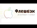 [Флешбэк] 26 октября—1 ноября в истории Apple