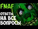 Five Nights At Freddys - ОТВЕТЫ НА ВСЕ ВОПРОСЫ! - Часть 1 - 5 ночей у Фредди