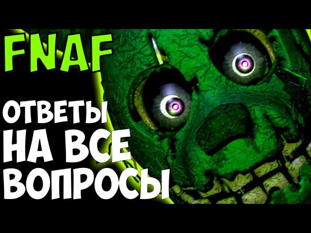 Five Nights At Freddy's - ОТВЕТЫ НА ВСЕ ВОПРОСЫ! - Часть 1 - 5 ночей у Фредди