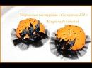 Мастер класс Заколки Тыковки из фоамирана Master class Pins Pumpkins from the foam