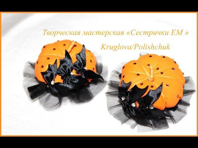 Мастер класс Заколки Тыковки из фоамирана /Master class Pins Pumpkins from the foam