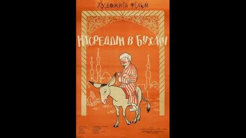 Насреддин в Бухаре/ Nasreddin in Bukhara (1943) фильм смотреть онлайн