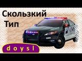 Полиция США — Погоня за Скользким Типом